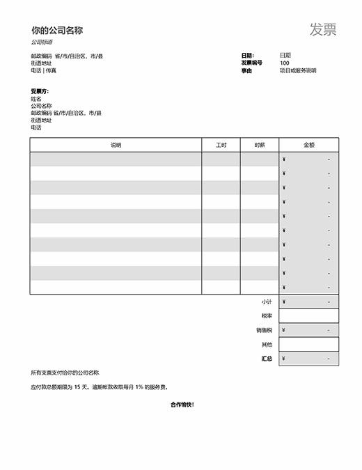 带有税金计算的服务发票