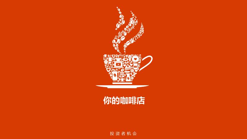 咖啡店业务融资演讲稿