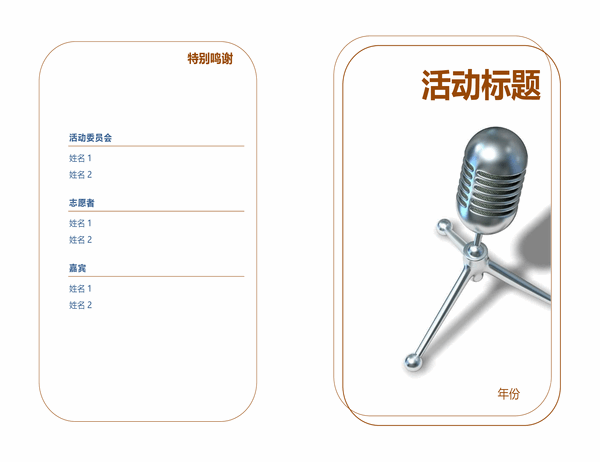 活动项目(对折)
