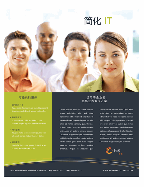 技术企业传单