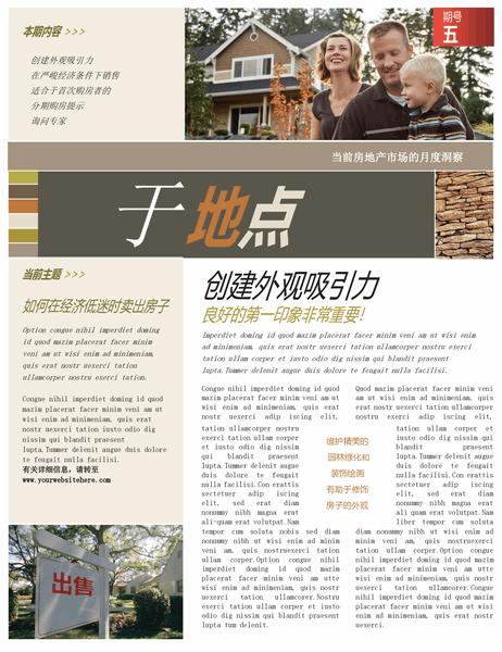 房地产新闻稿(4 页)