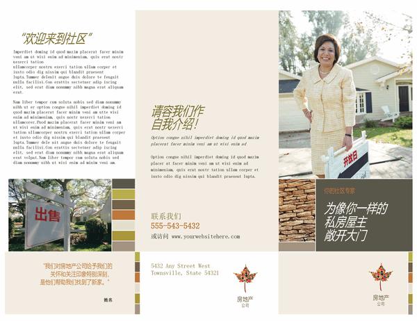 房地产商业小册子(三折叠小册子)