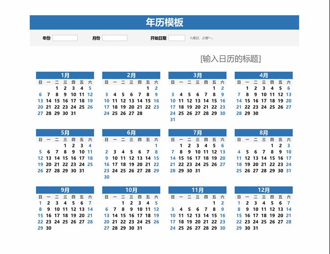 速查万年历(横向)
