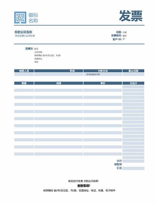 服务发票(简单蓝色设计)