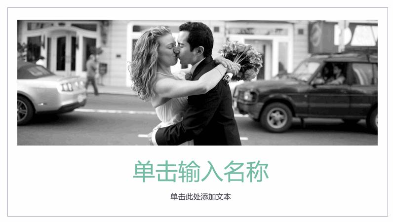 简单的结婚相册