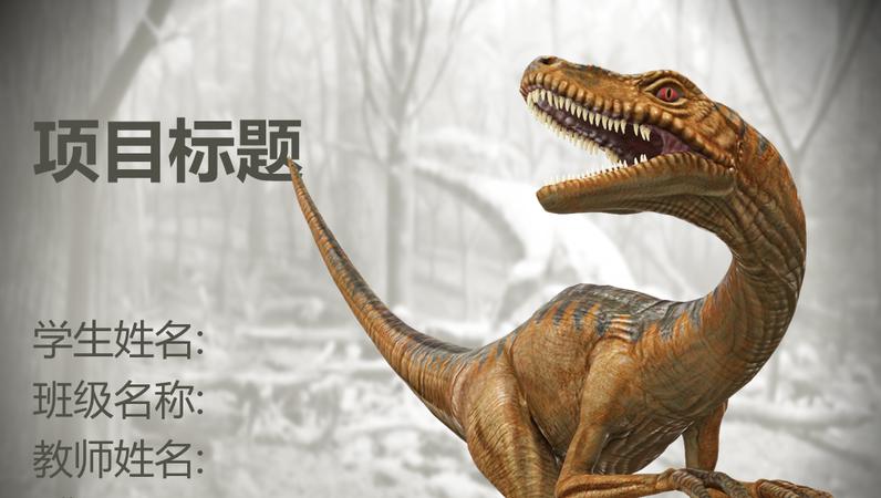 使用恐龙模型的学校报告演示