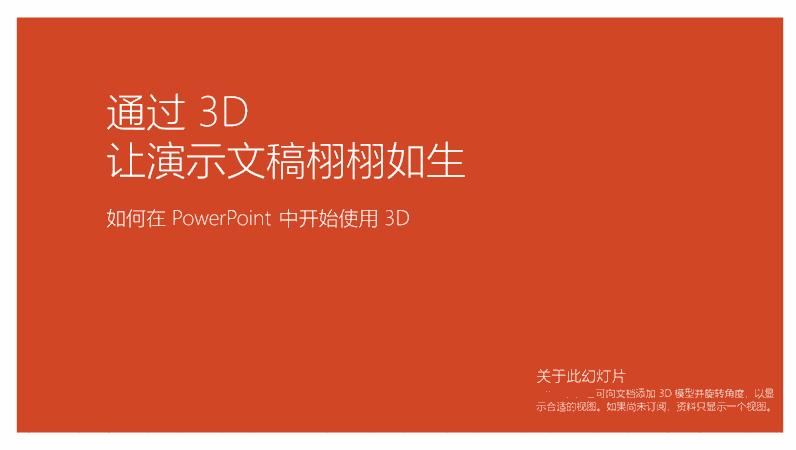 通过 3D 模型使演示文稿更加生动