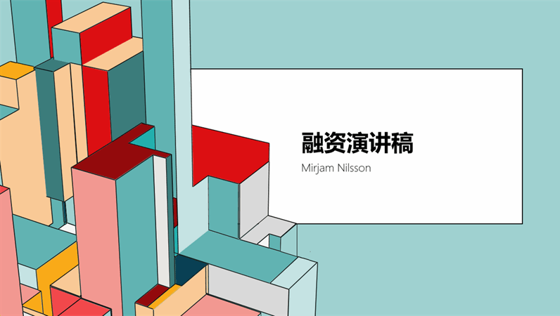 建筑融资演讲稿