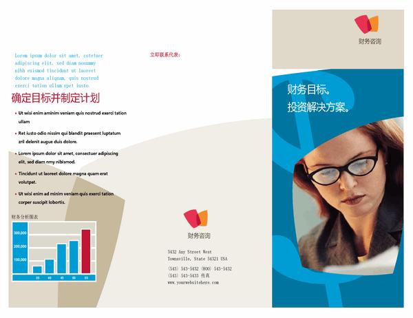 金融业务小册子(三折叠小册子)