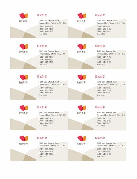 金融业务名片(每页 10 张)