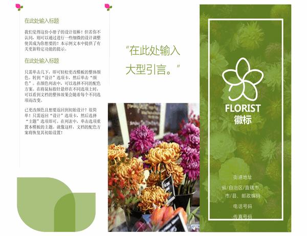 花店宣传册