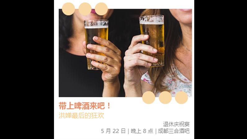 Instagram 邀请和节日广场