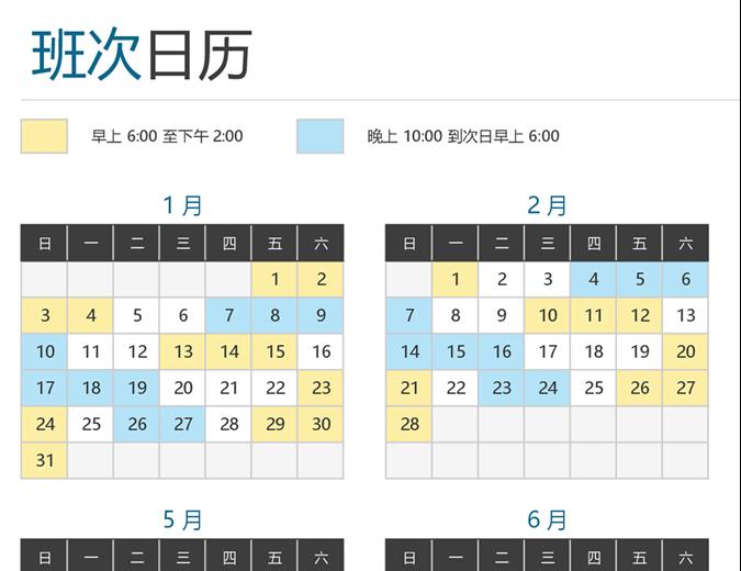 班次日历年一览表