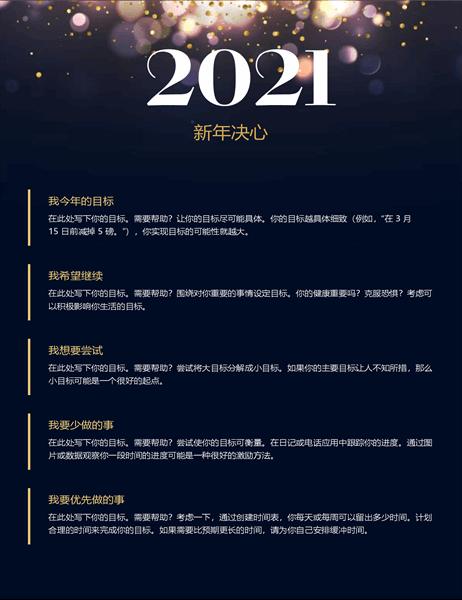 新年决定工作表