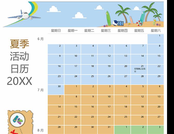夏季活动日历