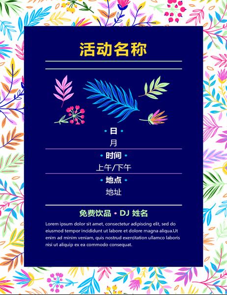 鲜艳的花卉活动传单