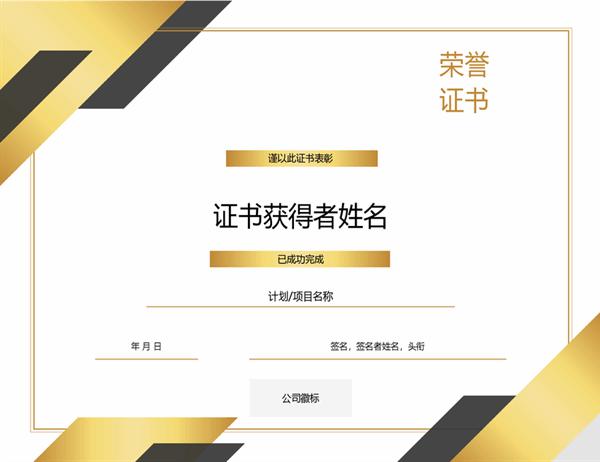 正式获奖证书