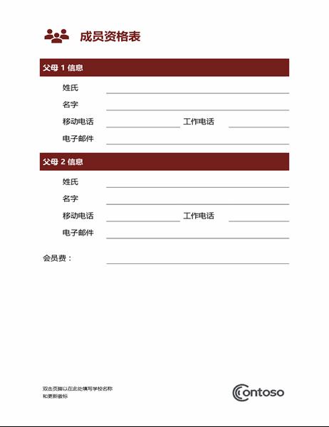 成员资格表