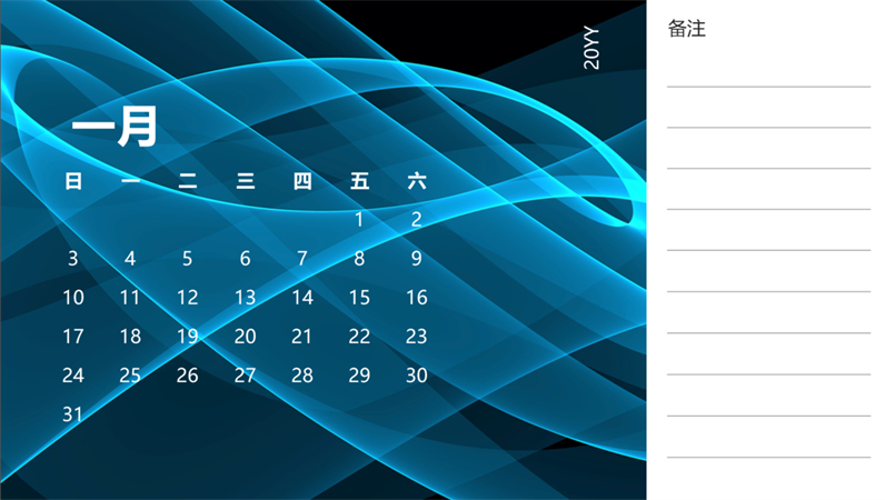 抽象照片日历