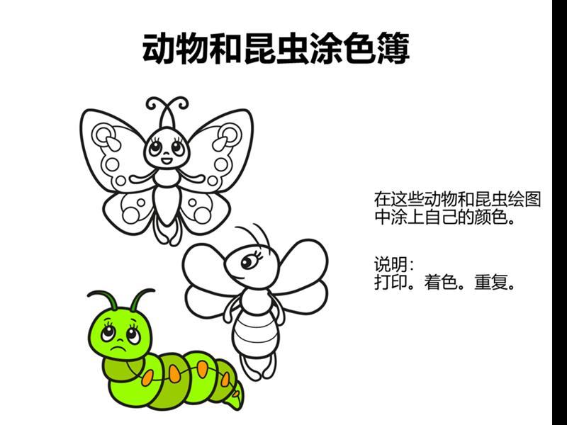 动物和昆虫涂色簿