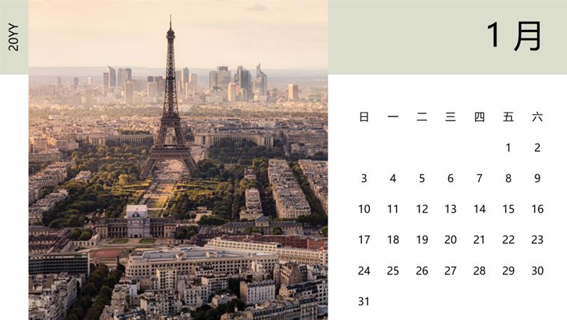 城市景观照片日历