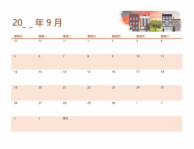 具有季节性插图的任意年份日历