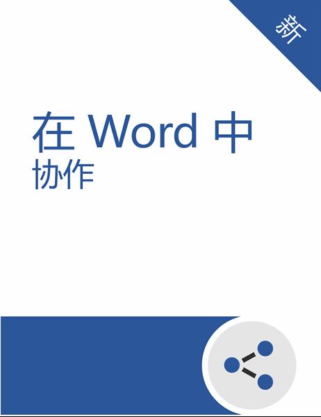 在 Word 教程中协作