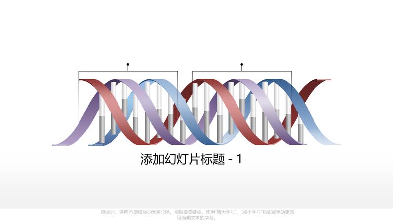 水平 DNA 图形