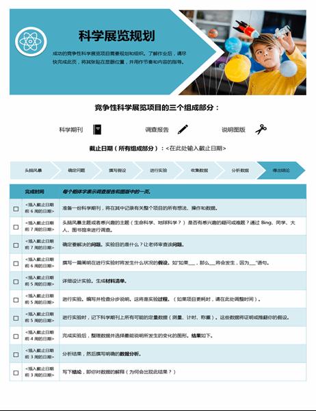 科学博览会规划