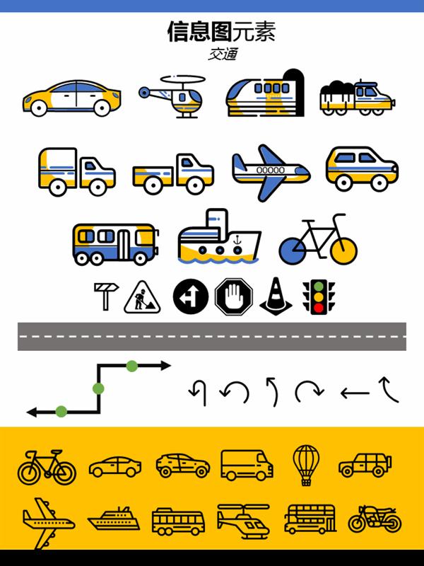 信息图元素交通