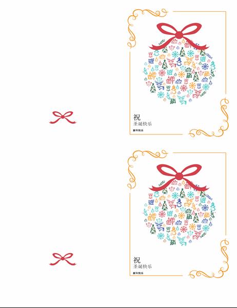 节日饰品卡