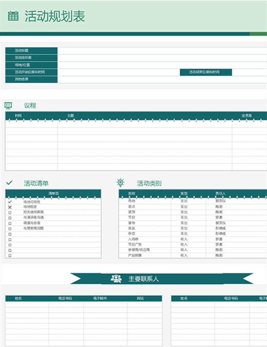 活动规划器和日程表