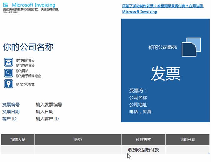 Microsoft Invoicing 的订单发票