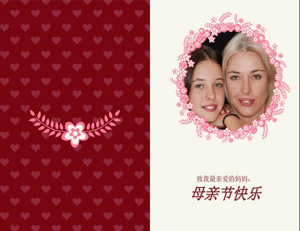 花卉边框母亲节贺卡