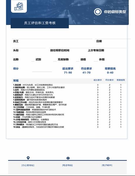 员工评估和工资审核(小企业)