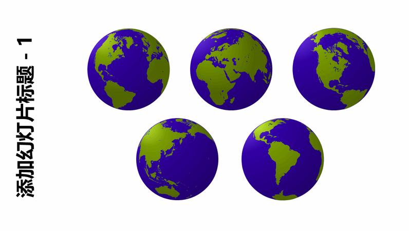 五个全球视图图形