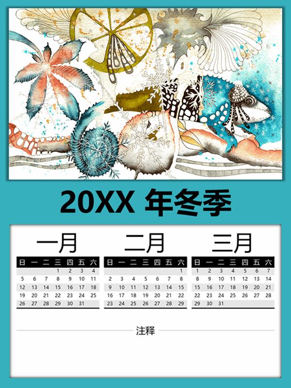 变色龙季度日历