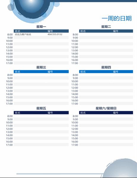 蓝球约会日程表