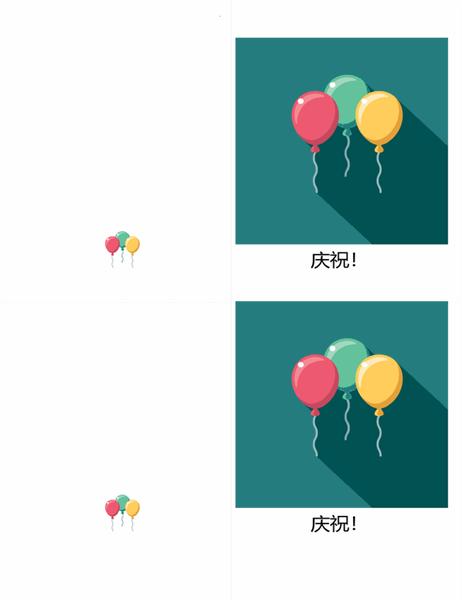 气球庆祝卡