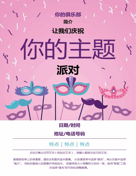 狂欢节面具活动传单