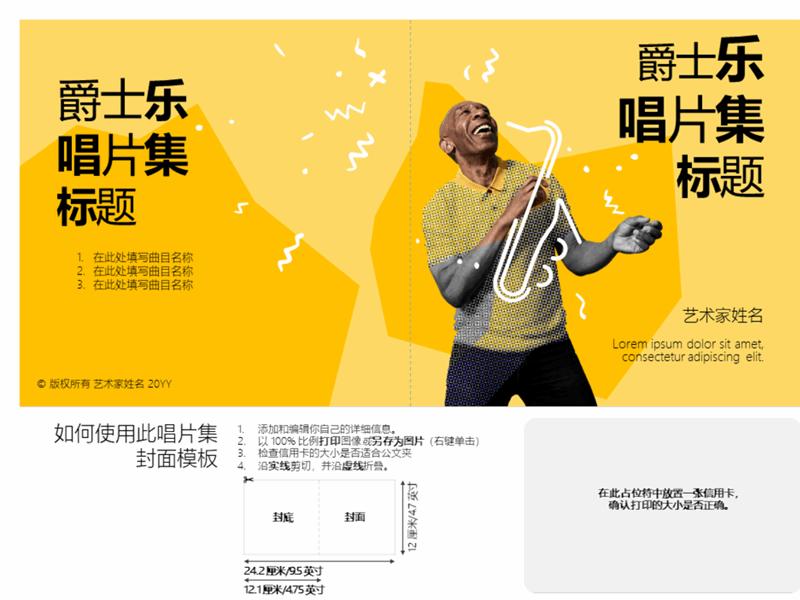爵士乐相册涵盖