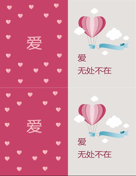 情人节卡片上爱无处不在