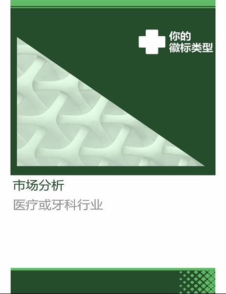 医疗保健市场分析单