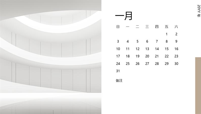建筑风格照片日历