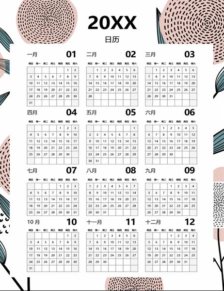 时尚花卉图案日历
