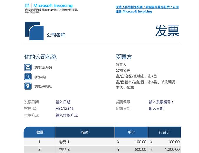 使用 Microsoft Invoicing 的标准发票