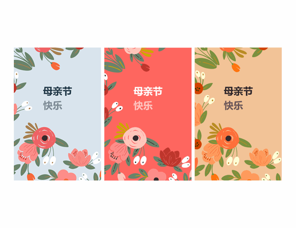 优雅花卉母亲节贺卡