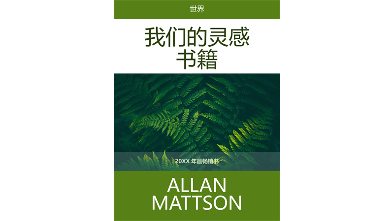 励志类书籍封面