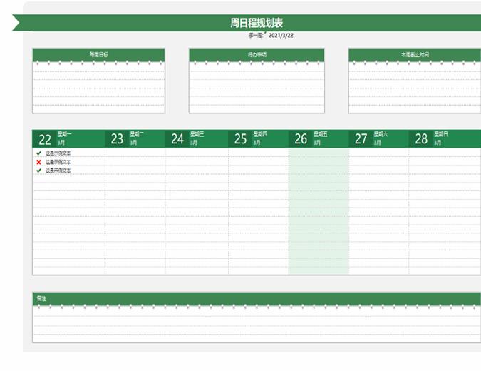 周日程规划表