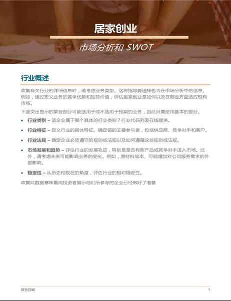 居家创业市场分析和 SWOT